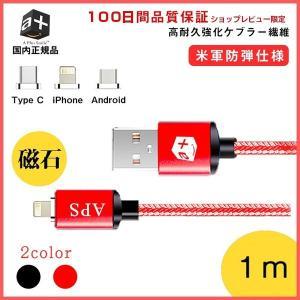 スマホ マグネット ケーブル iphone android Micro USB type-c ケーブル 急速 充電 ケーブル 高耐久 断線防止 着脱式 磁石 LEDライト 1m/2m|teruyukimall