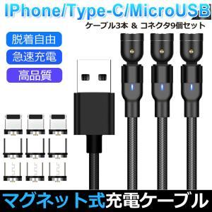 マグネット QC3.0 iPhone 充電ケーブル type-C micro USB ケーブル 0....