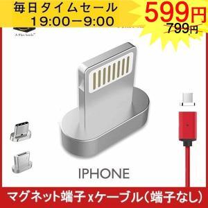 端子のみ マグネット マグネット端子 磁石 iPhone USBケーブル Type-C 充電ケーブル Micro iphone android Micro USB type-cコネクタ 1.0m 着脱式 sale|teruyukimall