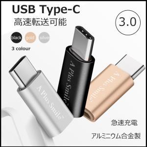MicroUSBコネクターをUSB3.0typeCに変換できる変換アダプターです。 次世代規格Typ...