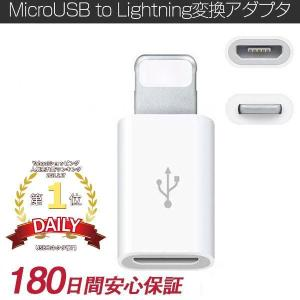 Lightning変換アダプター Lightning To Micro USBアダプタ 充電アダプタ Apple公式認証済 Foxconn製 変換コネクタ データ転送|teruyukimall