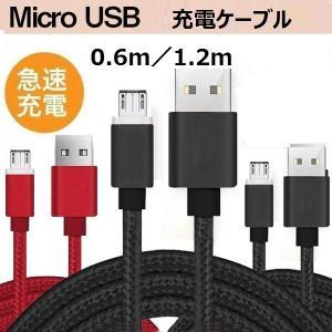 スマホ iphone ケーブル USB ケーブル スマホ android ケーブル 急速 充電 ケーブル 強化ナイロン製 0.25m/1m/1.5m sale|teruyukimall