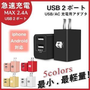 スマホ USB充電器 ACアダプター 2ポート 超小型 折りたたみ式 超軽量 コンパクト スマホ 急速充電 iPhone Android 対応 合計2.4A 同時充電 sale|teruyukimall