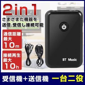 Bluetooth ブルートゥース オーディオ 送信機 受信機 レシーバー トランスミッター 3.5mm端子 iphone android 対応 一台二役
