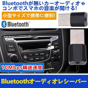Bluetooth受信機 レシーバー オーディオ usb式 ステレオ3.5mmプラグ対応 ブルートゥース受信機 USB外部電源 Bluetooth4.2対応|teruyukimall