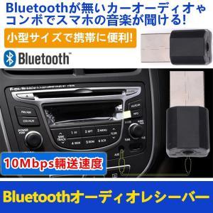 Bluetooth受信機 レシーバー オーディオ usb式 ステレオ3.5mmプラグ対応 USB外部電源 Bluetooth4.0対応|teruyukimall