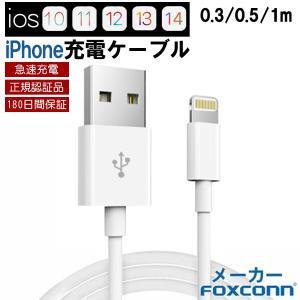 Lightningケーブル iPhone充電ケーブル iPhoneケー ブル Foxconn 製 ラ...