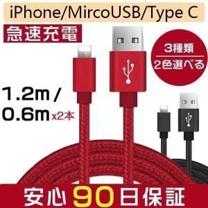 スマホ iphone android ケーブル USB Ty...