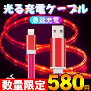 iphoneケーブル 充電ケーブル 長さ 1 m 2.1A 急速充電 LEDライトケーブル 断線しにくい 急速充電 90日間安心保証|teruyukimall