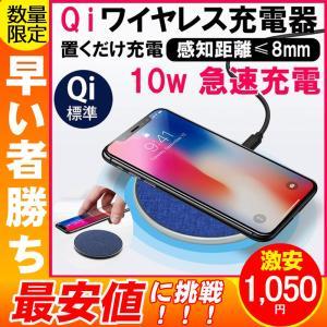 ワイヤレス充電器 アンドロイド 充電器 iPhone ワイヤレス android Qi 充電器 ワイヤレス充電パッド Qi規格対応 ワイヤレスチャージャー teruyukimall