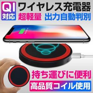 スマホ充電器 Qiワイヤレス充電器 QI急速充電 ワイヤレスチャージャー スマホ急速充電器 ワイヤレス iPhoneX iPhone8/8plus Galaxy Note8 対応 teruyukimall