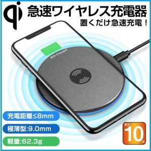 ワイヤレス充電器 高品質 知能チップ 超薄型 急速充電 Qi充電 ワイヤレスチャージャー iPhone Micro USB 無線充電 便利 teruyukimall