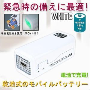 モバイルバッテリー 電池式 スマホ充電器  USB対応 急速充電器 単3電池 防災グッズ 非常用 LEDライト付き teruyukimall