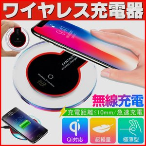 ワイヤレス充電器  iphone8 iphoneX 充電器 ワイヤレス android Qi 充電器 丸型 超薄い スマートフォン 無接点充電パッド teruyukimall