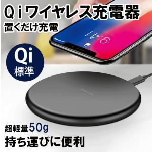 qiワイヤレス充電器 iPhone Galaxy Qi iphonex 8 plus 充電器 ワイヤレス qi充電器 薄型 軽量 QI 急速充電 Type-C Android スマホ teruyukimall