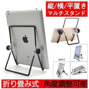 iPadスタンド タブレット用ワイヤースタンド 簡単な設計 縦 横 平置き 180°調整可能 コンパ...