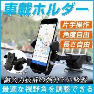 スマホ 車載ホルダー カーホルダー スタンド 携帯 車 スマートフォン スマホスタンド ワンタッチ方式採用 360度回転|teruyukimall