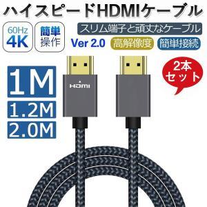 HDMIケーブル 2本セット HDMI2.0規格 Lightning HDMIケーブル iPhone HDMI分配器18gbps 4K 60Hz HDR イーサネット対応 テレビ ハイスピード|デジタル幸便