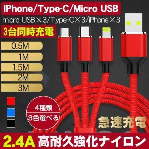 iPhone 充電ケーブル×3 Type-C×3 USBケーブル×3 3in1 複合型充電ケーブル ライトニングiPad Android モバイルバッテリー 4種類/3色/1.5m/2m/3m|teruyukimall