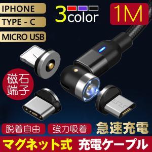 マグネットケーブル L字型 iPhone充電ケーブル Type-C Micro USB 高速充電 LEDライト付き 磁石 防塵 着脱式 360度回転 ナイロン iPhone Android対応 1m|デジタル幸便