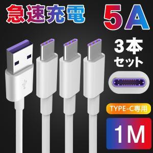 Type-C充電ケーブル typec USBケーブル タイプC USBケーブル スマホケーブル ty...