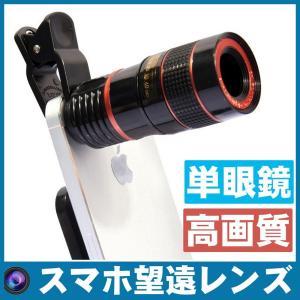スマホ レンズ HD望遠レンズ 8倍 望遠鏡レンズ セルカレンズ カメラレンズ クリップ式 iPhone Android 遠距離撮影|teruyukimall