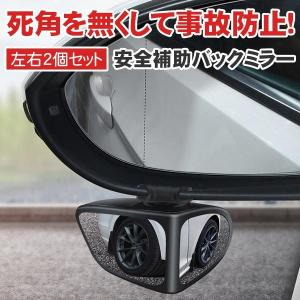 自動車補助ミラー 安全補助ミラー サポートミラー バックミラー 360度角度調整 広角レンズ 視界確保 死角解消 巻き込み防止 事故防止  車庫入れ 左右2個セット|デジタル幸便