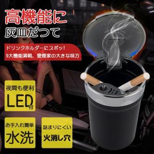 車載灰皿 煙草タバコ 自動車用灰皿 ごみ箱 LED付き 熱売中|teruyukimall