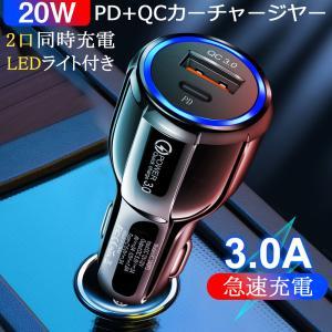 シガーソケット Power Quick Charge カーチャージャー 急速充電 2ポート 車載充電器 [39W/2ポート/12,32V車] Galaxy S9/Xperia/IQOS/iPhone等対応