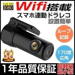 AGM ドライブレコーダー WIFI ドラレコ Gセンサー内蔵 駐車監視 スマホ連動ドラレコ 音声録音 サイクル録画 ループ録画 170度広角 360度 小型軽量