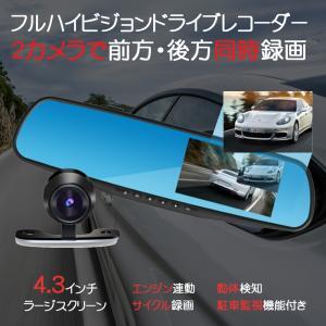 ドライブレコーダー ミラー型 4.3インチ HD 車載カメラ バックミラー ルームミラーモニター バック連動|teruyukimall