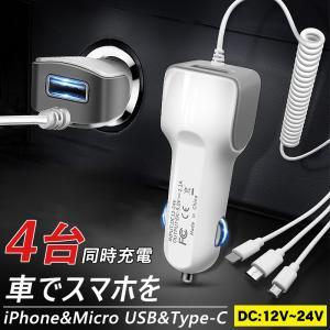 スマホ 充電器  ケーブル付き リール式 車載 シガーソケット 充電器Lightning MicroUSB  USB Type-C  iPhone 3in1充電|teruyukimall
