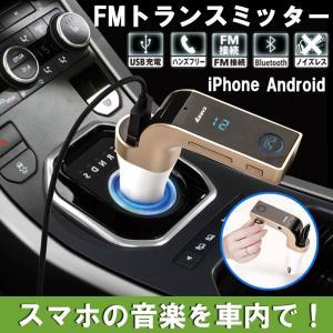 FMトランスミッター Bluetooth 車 USB スマホ充電 災害 ドライブ 無線 ハンズフリー通話 12V 24V ブルートゥース 車載 車内 音楽 各種スマホ対応 iPhone iPad|teruyukimall