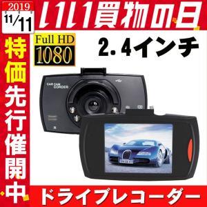 ドライブレコーダー ドラレコ 広角 暗視 サイクル録画 マイクロSDカード 32GB対応 2.4インチ 日本語説明書|teruyukimall