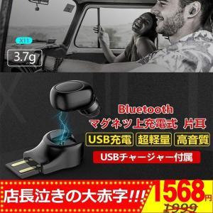 ワイヤレスイヤホン Bluetooth イヤホン 車載イヤフォン ブルートゥース マグネット USBチャージャー付き 高音質 iPhone android 片耳|teruyukimall