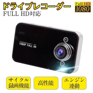 ドライブレコーダー ミラー型 軽量 暗視 サイクル録画 microSDHC 32GB対応 2.4インチ液晶 小型 K6000 車載カメラ 高画質 1080P 120度広角|teruyukimall