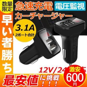 カーチャージャー USB2ポート シガーソケット 電圧探知 3.1A車載USB充電ポート 12V-24V通用 急速充電 車内 充電 スマートフォン タブレット|teruyukimall