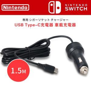 任天堂 ニンテンドー スイッチ専用 シガーソケット チャージャー USB Type-C充電器 車載充電器 カーチャージャー カーアダプタ 1.8メートル|teruyukimall