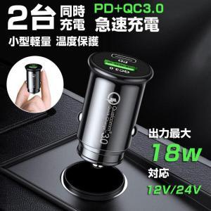 シガーソケット usb QC3.0 + PD 2ポート急速充電 カーチャージャー 車載充電器 アンド...