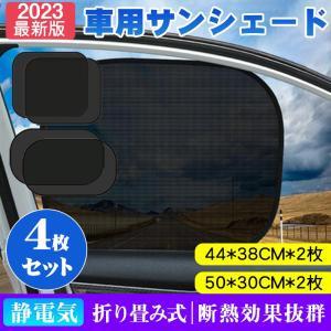 車用サンシェード 4枚セット 車窓日よけ 静電気式 折りたたみ カーシェード UVカット 紫外線対策...