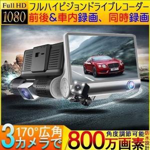 [おすすめ]弊店のドライブレコーダーは三個レンズがあります。車の前レンズ、車内レンズ、特に防水の後ろ...