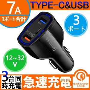 シガーソケットシガー Quick Charge 3.0 USB急速充電 ソケット 分配器 増設 2ポート 2連 type-c iPhone android iPad 携帯|teruyukimall