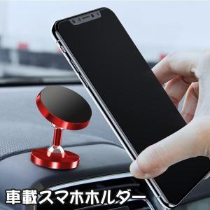 スマホホルダー 車載ホルダー スマホスタンド マグネット式 磁石 粘着スタンド iPhone スマホ スマホスタンド|teruyukimall