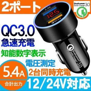シガーソケット シガー USB カーチャージャー 充電 2ポート 2連 車載充電器 iPhone スマホ 急速充電2台同時 自動車 携帯 車載|teruyukimall