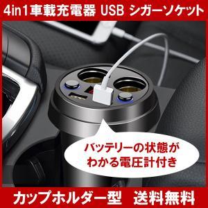 車載充電器 カップホルダー型 電圧計付き USB シガーソケット 12V/24V兼用 2連 シガーソケット 増設 2ポートUSB 同時充電|teruyukimall