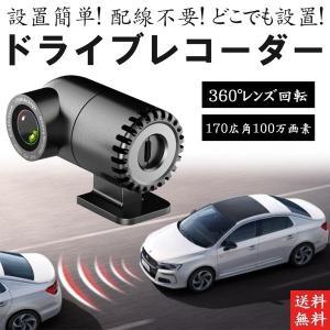 ドライブレコーダー  駐車監視  360度 大きなスクリーン|teruyukimall