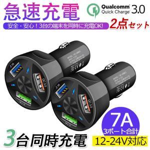 シガーソケット 車載充電器 スマホ充電器 車用 シガーソケット USB3ポート Quick Char...