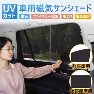 車用カーテン マグネット式 車用サンシェード 4枚セット 前席 後部座席 磁石貼付 反射 遮光 遮熱...