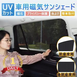 車用 カーテン 軽自動車 マグネット 車用サンシェード 2枚セット 前席 後部座席 磁石貼付 反射 ...