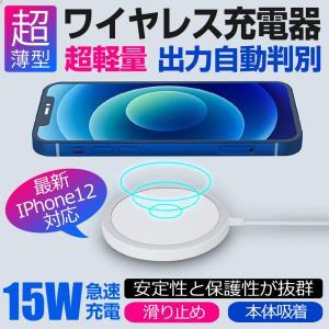 magsafe充電器 ワイヤレス 急速充電器 マグネット式 磁石 Qi急速充電器 最大15W 強力吸着iPhone12 Pro/12 Pro Max/12 Mini対応 デジタル幸便